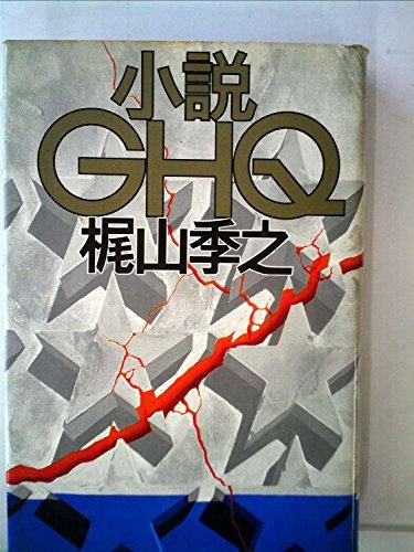 小説GHQ (1976年)