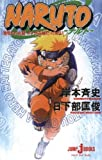 Naruto: Mission: Protect the Waterfall Village! (Novel)