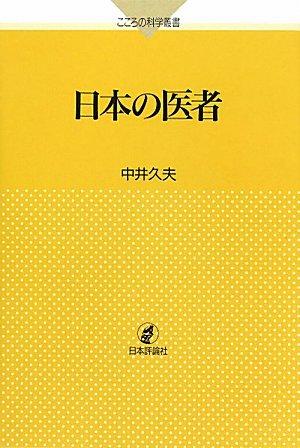 日本の医者 (こころの科学叢書 )