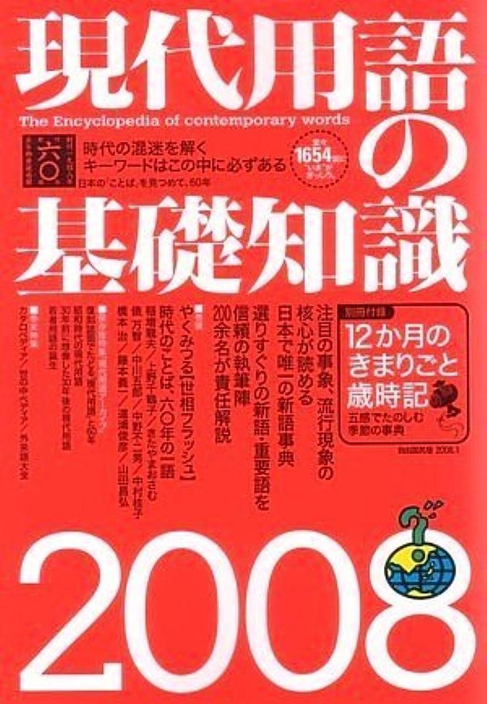 検査知恵過半数現代用語の基礎知識 2009年版