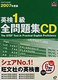 英検1級全問題集CD 2007年版 (旺文社英検書)