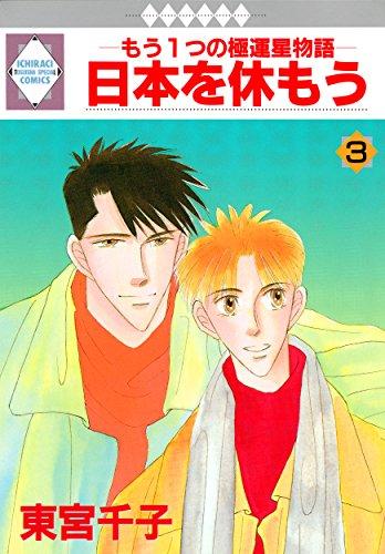 NIPPON WO YASUMOU 3 (TOSUISHA ICHI RACI COMICS) (Japanese Edition)