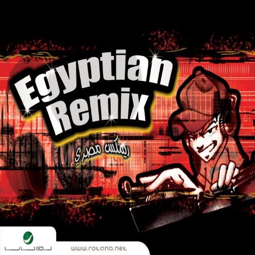 Egyptian Remix (Egyptian 900)