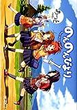 のんのんびより 1 (MFコミックス)