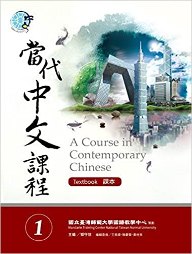 amazon a course in contemporary chinese textbook 1 national