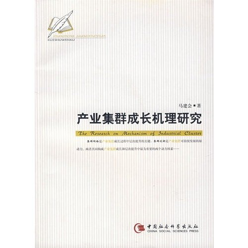 Download industry cluster growth mechanism(Chinese Edition) ebook