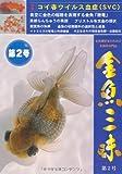 金魚三昧 第2号 特集:コイ春ウイルス血症(SVC)