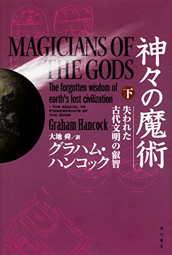 神々の魔術 (下) 失われた古代文明の叡智