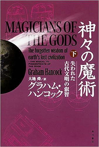 Amazon.co.jp: 神々の魔術 (下) 失われた古代文明の叡智: グラハム ...