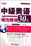 Practice of Intermediate English Listening for 30 Days (Chinese Edition)
