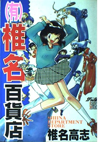 (Male) Shiina Department Store (Shonen Sunday Comics wide version) (1999) ISBN: 4091258417 [Japanese Import]
