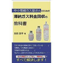 Tyuusyougasuyasannotamenotainougasuryoukinkaisyuunokyoukasyo: Doinakanoreisaipuropangasugaisyagatainougasuryoukin60manentyouwogasukyoukyuusutoppusezukaiyakusezusitekaisyusitajitumunouhau ... (Japanese Edition)