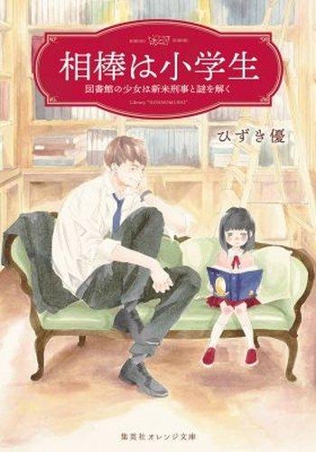 相棒は小学生 図書館の少女は新米刑事と謎を解く (集英社オレンジ文庫)