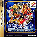 Gensou Suikoden [Japan Import]