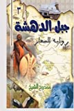 The mountain of surprising 3 (Arabic Edition)