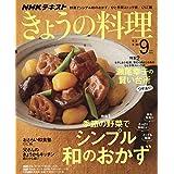 NHKテキストきょうの料理 2019年 09 月号 [雑誌]