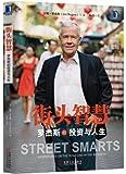 街头智慧:罗杰斯的投资与人生