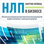 NLP in Business [Russian Edition] | Martin Leyvitz