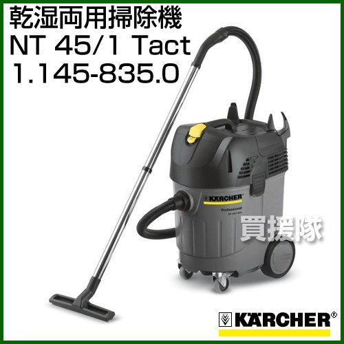 ケルヒャー 乾湿両用掃除機 NT 45/1 Tact No.1.145-835.0