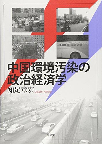 中国環境汚染の政治経済学