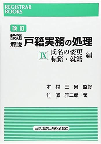 設題解説 戸籍実務の処理〈9〉氏...