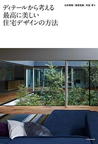 ディテールから考える最高に美しい住宅デザインの方法