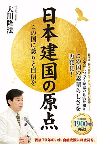 日本建国の原点