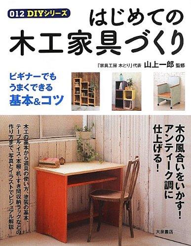 はじめての木工家具づくり (012DIYシリーズ)