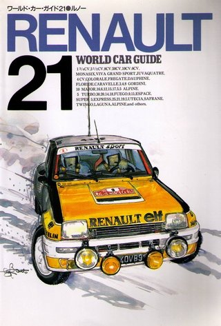 RENAULT (Japan Import) (World Car Guide, 21)