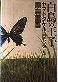 <Hoisting of west war> Prince Yamato Takeru Swan (1994) ISBN: 404872746X [Japanese Import]