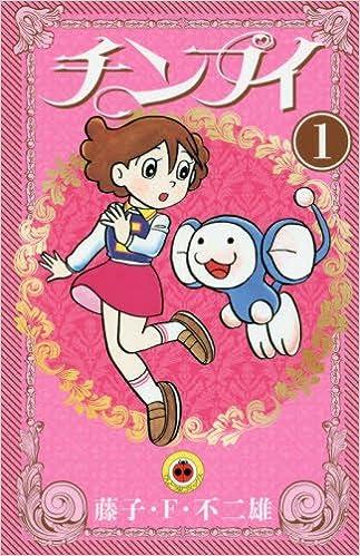 チンプイ コミックス1巻表紙