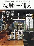 焼酎一個人vol.1 (BEST MOOK SERIES 47)