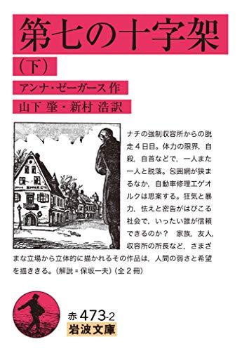 第七の十字架(下) (岩波文庫)