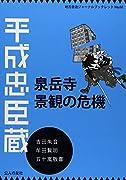 平成忠臣蔵・泉岳寺景観の危機 (地方自治ジャーナルブックレット)