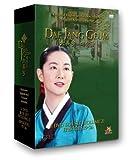 Dae Jang Geum vol. 2