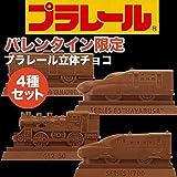 セット品 (お菓子/バレンタイン) プラレール立体チョコ (4個入り) 立体チョコレート