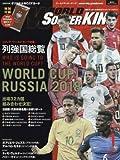 WORLD SOCCER KING (ワールドサッカーキング) 2018年 01 月号 [雑誌]