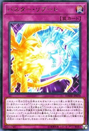 遊戯王カード バスター・リブート(レア) ダーク・ネオストーム(DANE) | スラッシュバスター 通常罠 レア