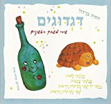 img - for Children Book in Hebrew - Tickling - the Classical Israeli Book for Toddlers and Kids in a Board Book Edition book / textbook / text book