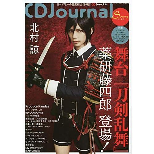 CD ジャーナル 2021年春号 表紙画像