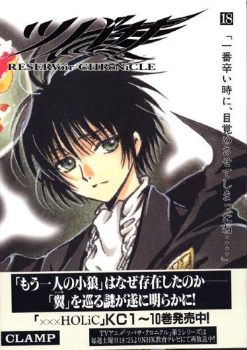 ツバサ 豪華版(18) (少年マガジンコミックス)