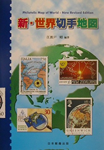 Download New World Stamp Map (2001) ISBN: 4889636021 [Japanese Import] PDF
