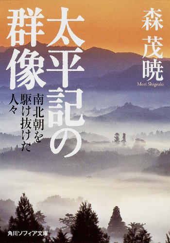 太平記の群像  南北朝を駆け抜けた人々 (角川ソフィア文庫)