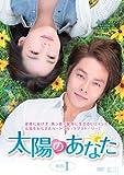 [DVD]太陽のあなた DVD-BOX1