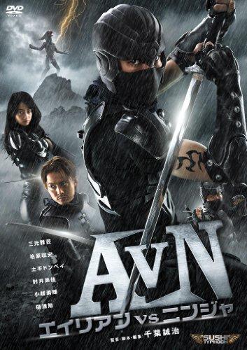 Japanese Movie - Avn: Alien Vs. Ninja (English Subtitles) (2DVDS) [Japan DVD] BBBN-1067