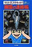 怪異伝説ダレカラキイタ?〈8〉幽霊の連絡帳 (怪異伝説ダレカラキイタ? 8)