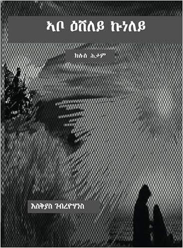 Abo Isheley Kuneley (Tigrinya Edition): Eskias