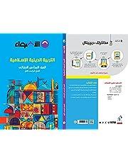 كتاب الاضواء التربية الدينية الإسلامية - المرحلة الابتدائية - الصف السادس الابتدائي