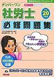 ナンバーワン社労士必修問題集〈平成20年度版〉 (社労士ナンバーワンシリーズ)