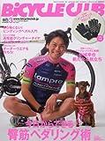 BiCYCLE CLUB(バイシクルクラブ) 2016年 03 月号